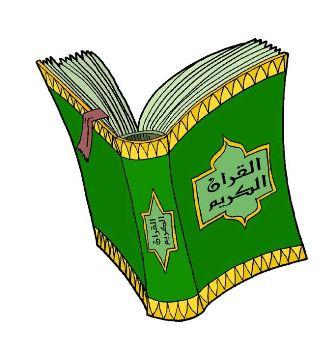 Первое ниспослание Корана