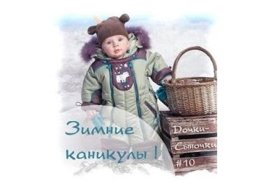 Зимние каникулы и навязанное чувство волшебства в передаче «Дочки-сыночки»