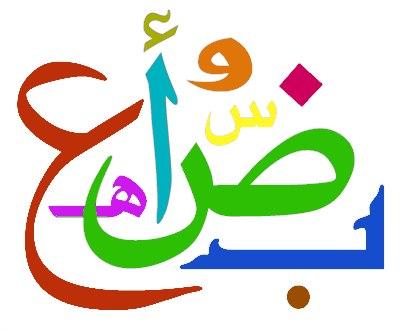 Подвижные игры для изучения арабского языка