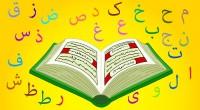 Ознакомительный урок АРАБСКОГО ЯЗЫКА для татаро-язычных детей