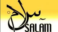 Приветствие в исламе