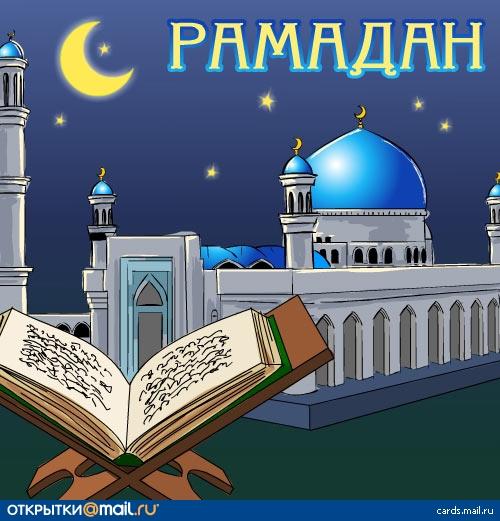 Стихи про Рамадан