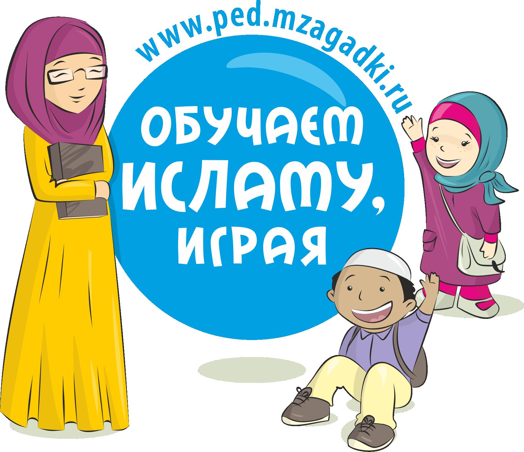 Виртуальная мусульманская учительская