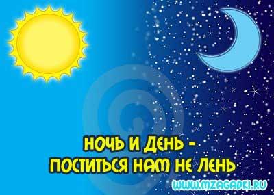 Ночь и день — постится нам не лень!