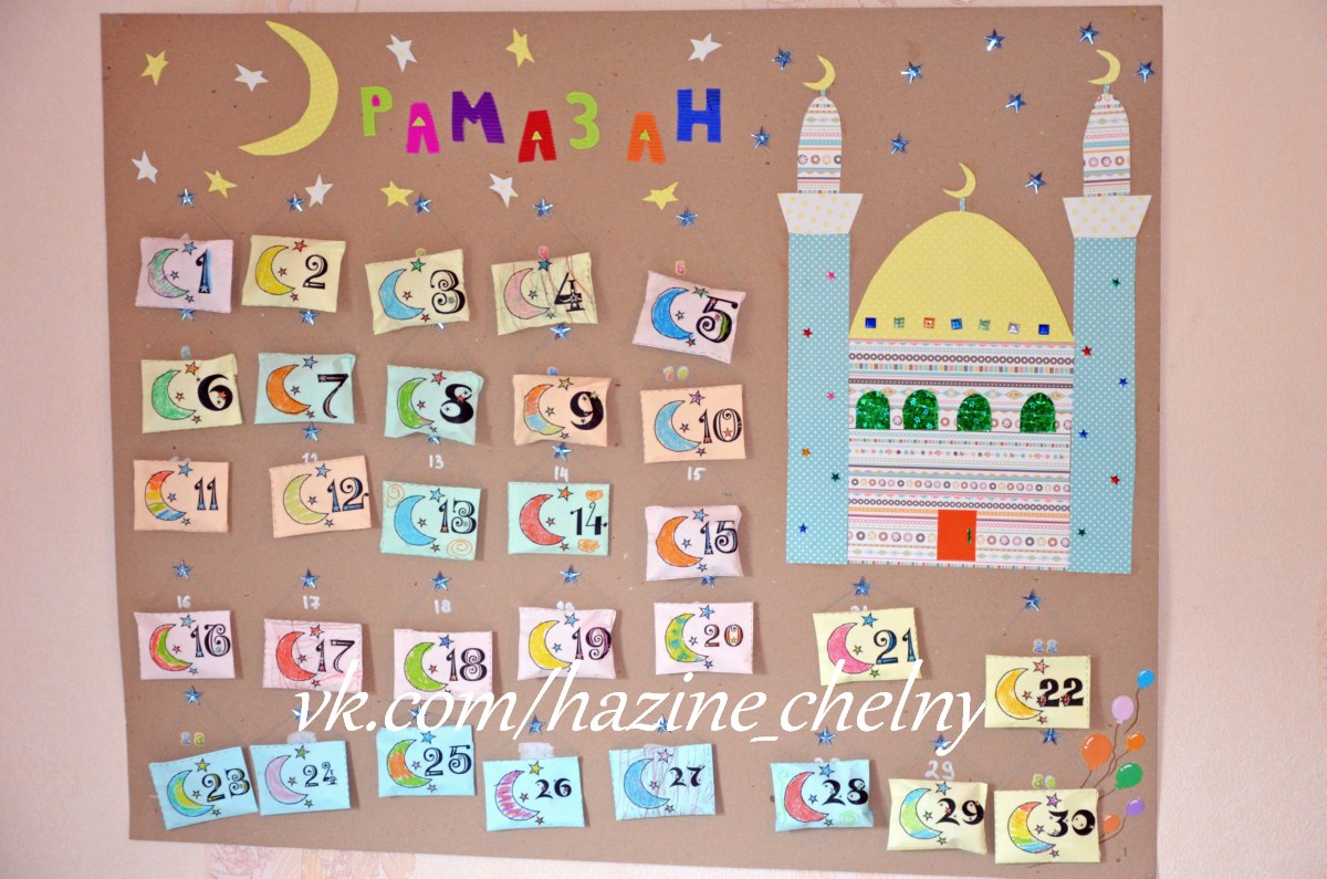 Календарь Рамадана