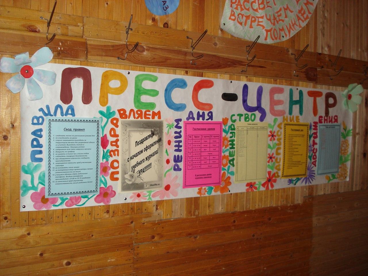 Оформление детского лагеря. Организация отрядного уголка