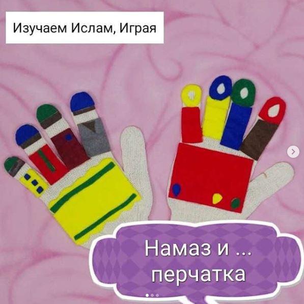 Намаз и перчатка