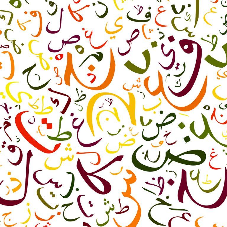 Арабский для семилеток: конспект урока
