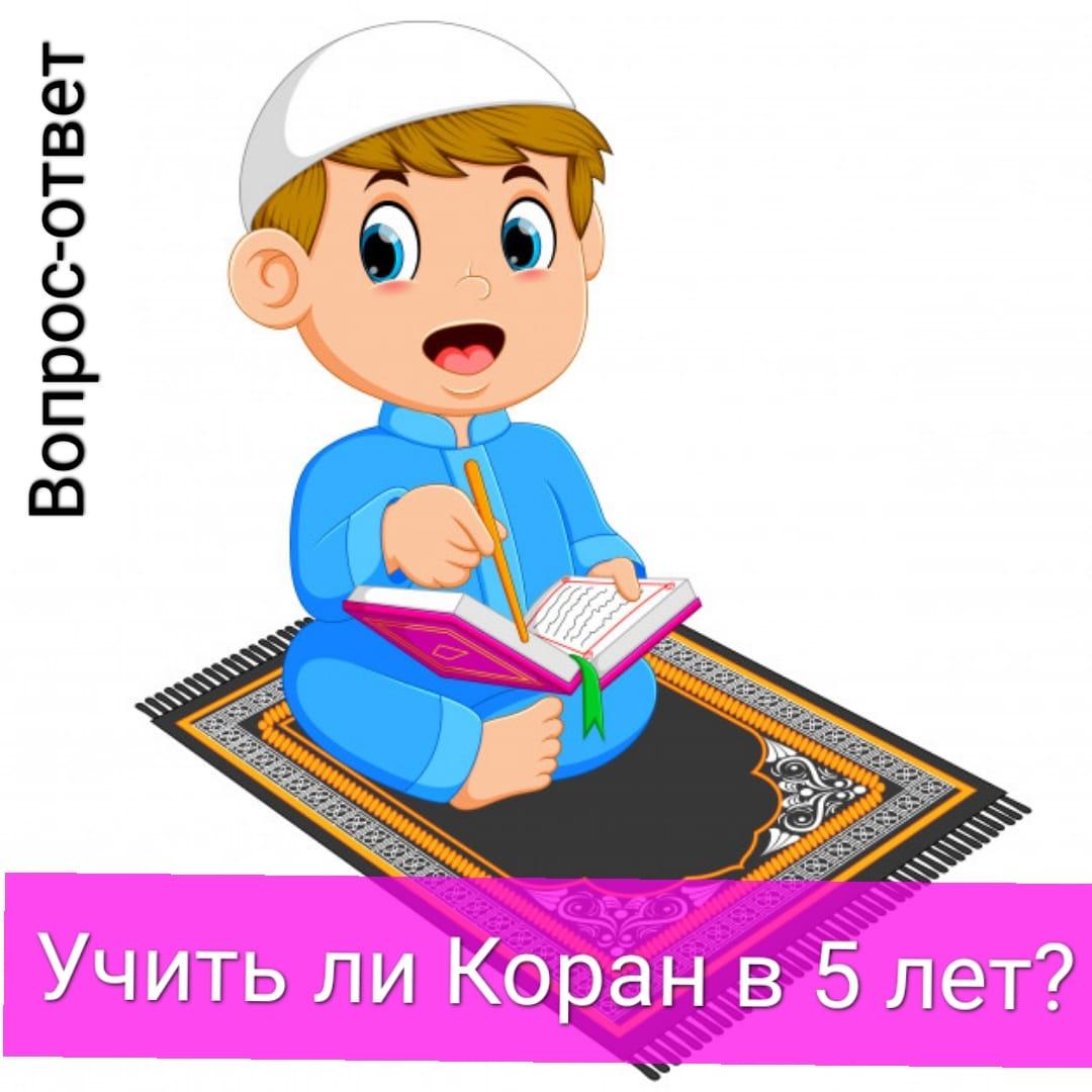Как учить Коран с детьми?