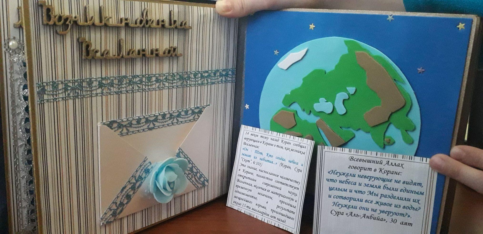 Поделка-книга «Чудеса Корана»