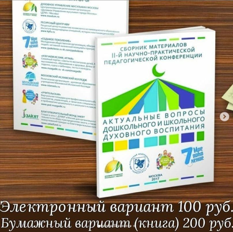 Сборник второй педагогической конференции