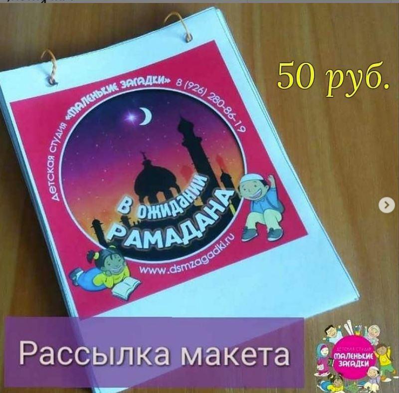 Блокнот-календарик «В ожидании Рамадана».