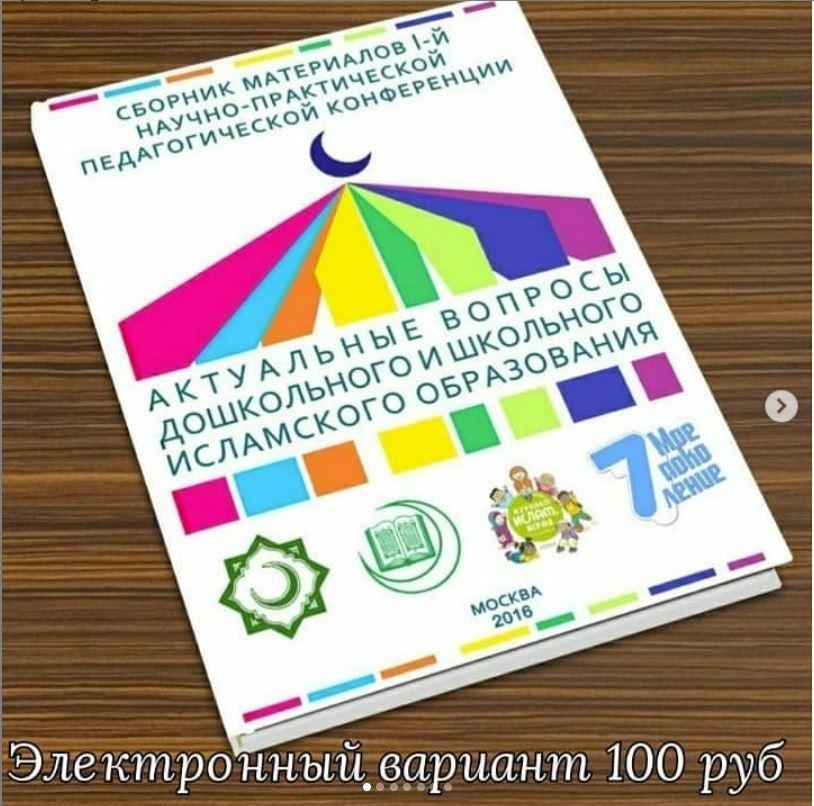 Сборник первой педагогической конференции
