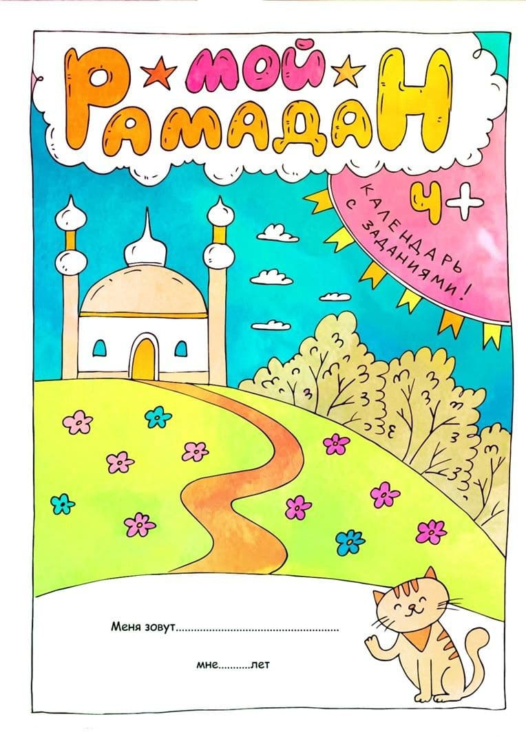 Календарь с заданиями «Мой Рамадан» для детей от 4 лет
