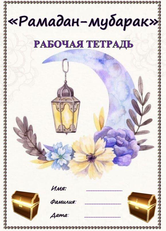 Рамадан мубарак Рабочая тетрадь