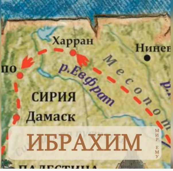 Песочница историй — пророк Ибрахим (мир ему)